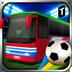 足球迷巴士司机3D