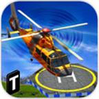 直升机降落3D