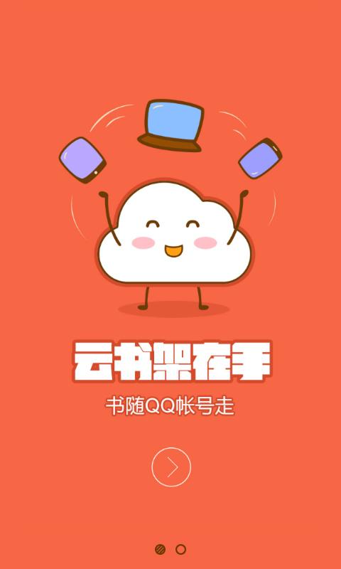 腾讯微漫 腾讯微漫下载 腾讯微漫手机版下载 免费手机