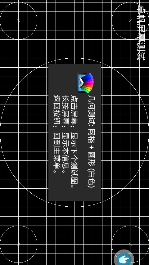 卓帆屏幕测试 卓帆屏幕测试下载 卓帆屏幕测试手机版
