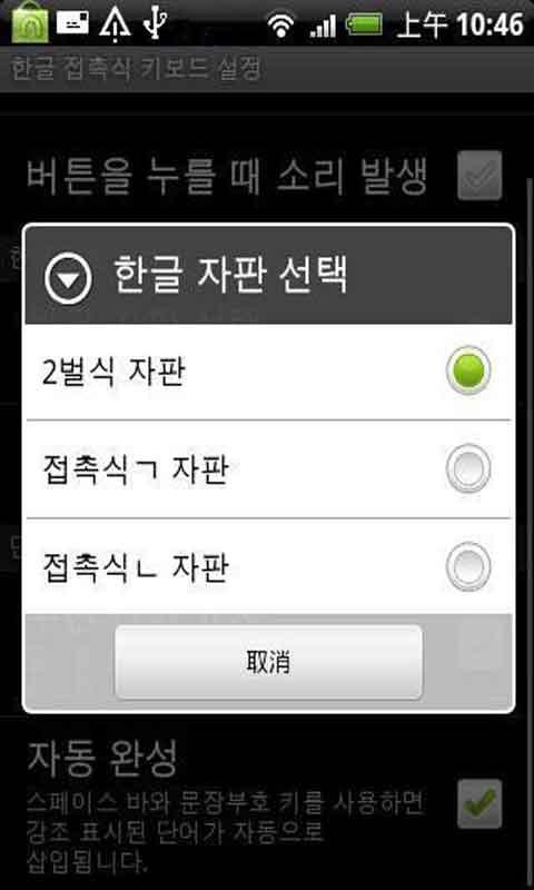 韩语输入法 韩语输入法下载 韩语输入法手机版下载图片