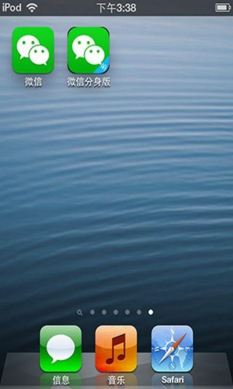 微信分身版微信分身版安卓版下载